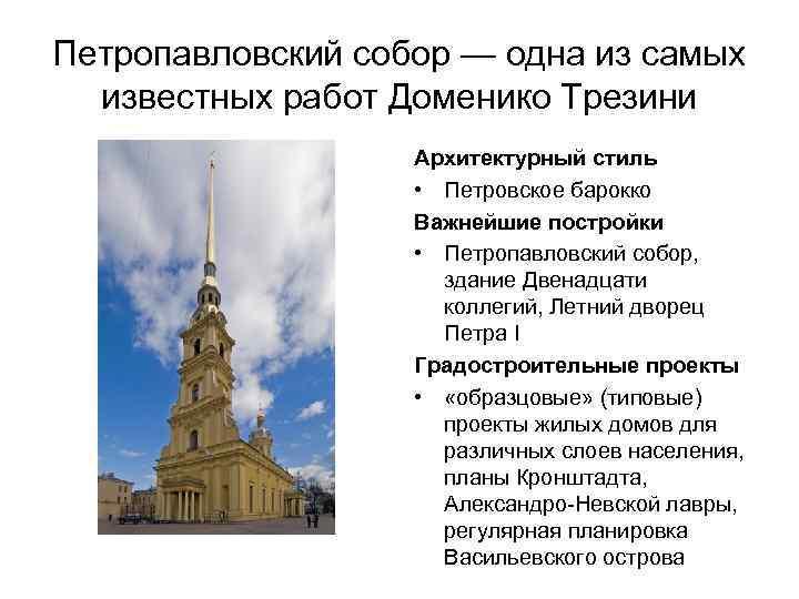 Петропавловский собор — одна из самых известных работ Доменико Трезини Архитектурный стиль • Петровское