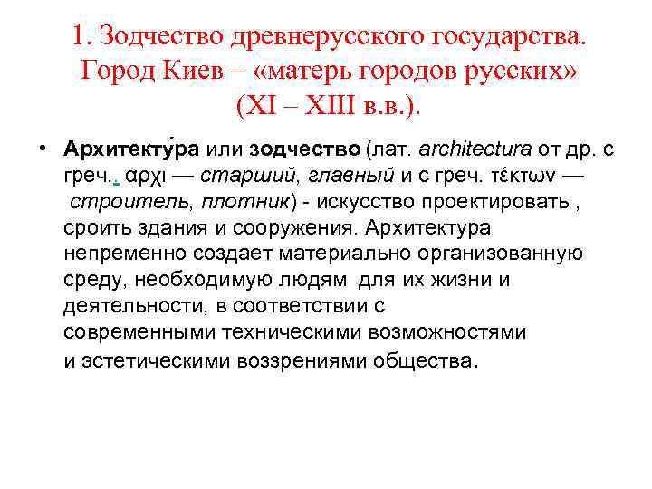 1. Зодчество древнерусского государства. Город Киев – «матерь городов русских» (ХI – XIII в.