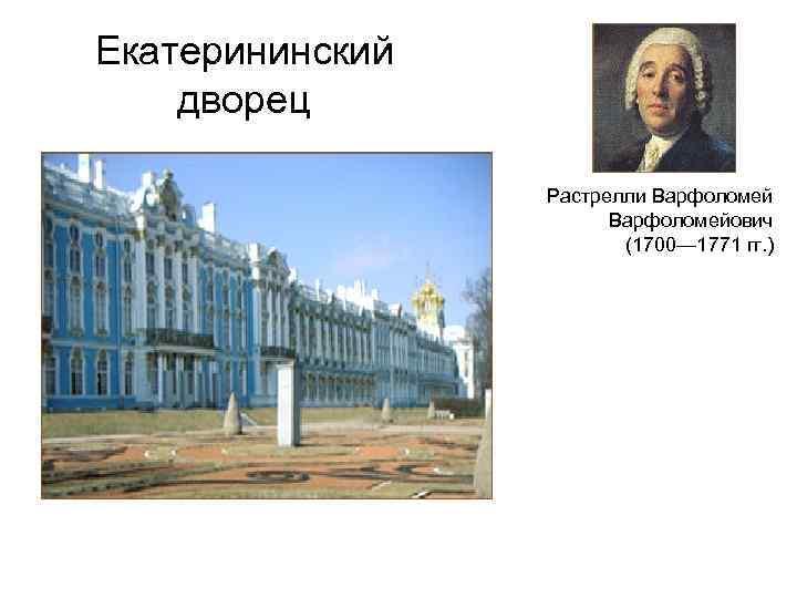 Екатерининский дворец Растрелли Варфоломейович (1700— 1771 гг. )