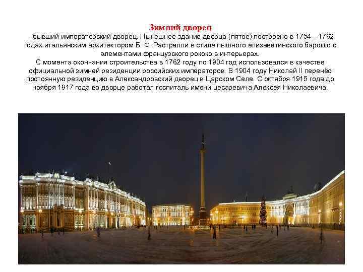 Зимний дворец - бывший императорский дворец. Нынешнее здание дворца (пятое) построено в 1754— 1762