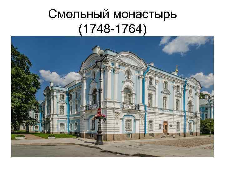 Смольный монастырь (1748 -1764)