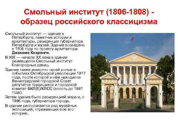Смольный институт (1806 -1808) - образец российского классицизма Смольный институт — здание в Петербурге,