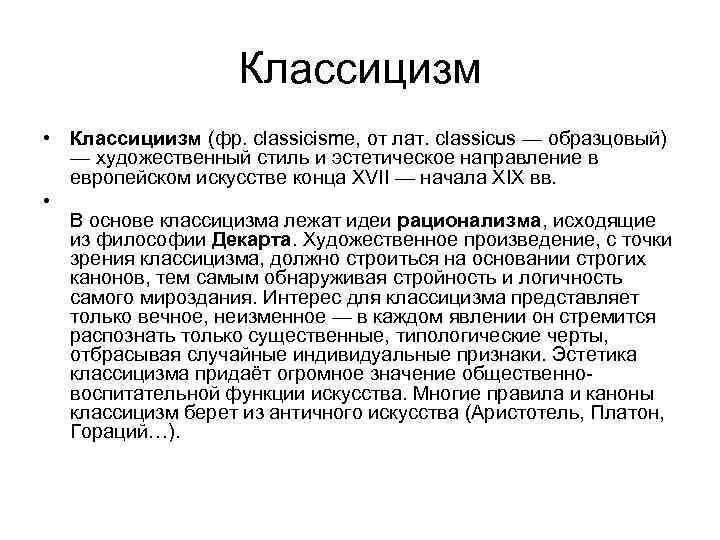 Классицизм • Классициизм (фр. classicisme, от лат. classicus — образцовый) — художественный стиль и