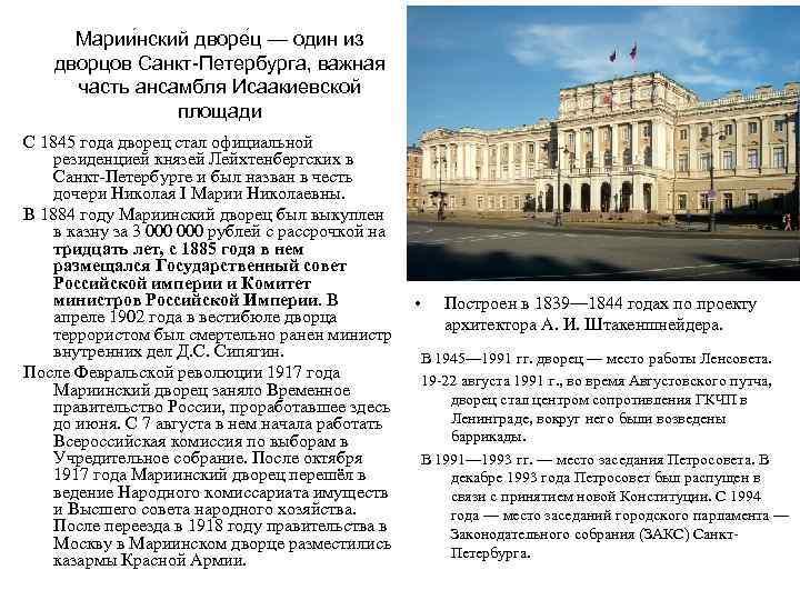 Марии нский дворе ц — один из дворцов Санкт-Петербурга, важная часть ансамбля Исаакиевской площади