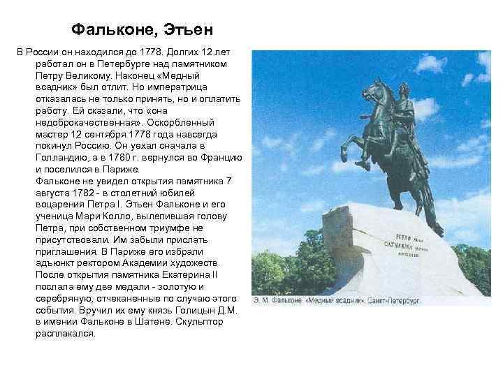 Фальконе, Этьен В России он находился до 1778. Долгих 12 лет работал он в