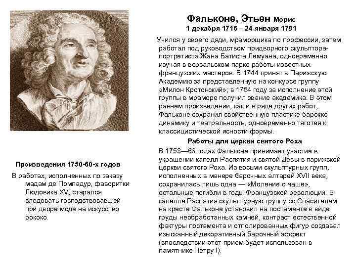 Фальконе, Этьен Морис 1 декабря 1716 – 24 января 1791 Произведения 1750 -60 -х