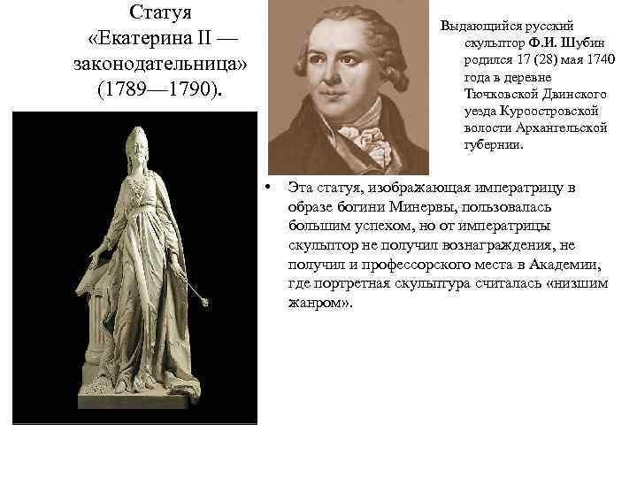 Статуя «Екатерина II — законодательница» (1789— 1790). Выдающийся русский скульптор Ф. И. Шубин родился