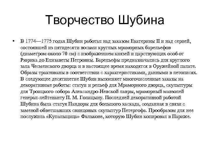 Творчество Шубина • В 1774— 1775 годах Шубин работал над заказом Екатерины II и