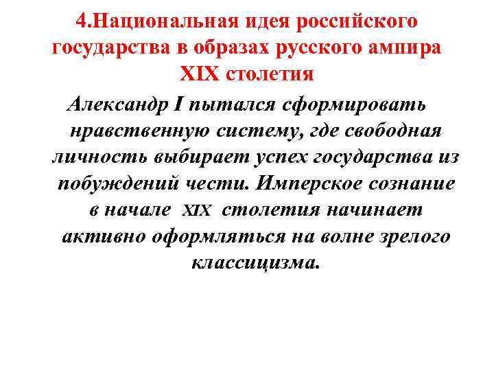 4. Национальная идея российского государства в образах русского ампира XIX столетия Александр I пытался