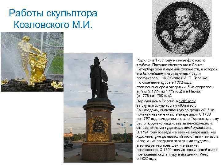 Работы скульптора Козловского М. И. • • Родился в 1753 году в семье флотского