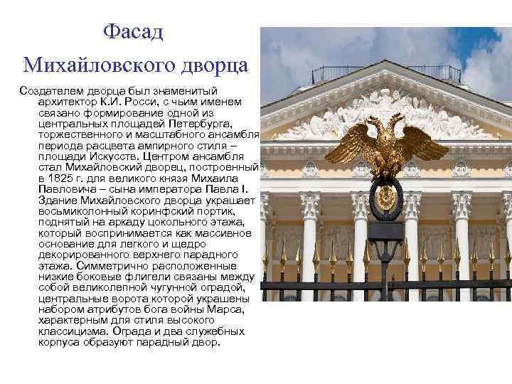 Фасад Михайловского дворца Создателем дворца был знаменитый архитектор К. И. Росси, с чьим именем