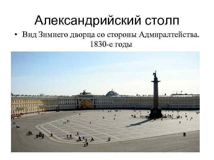 Александрийский столп • Вид Зимнего дворца со стороны Адмиралтейства. 1830 -е годы