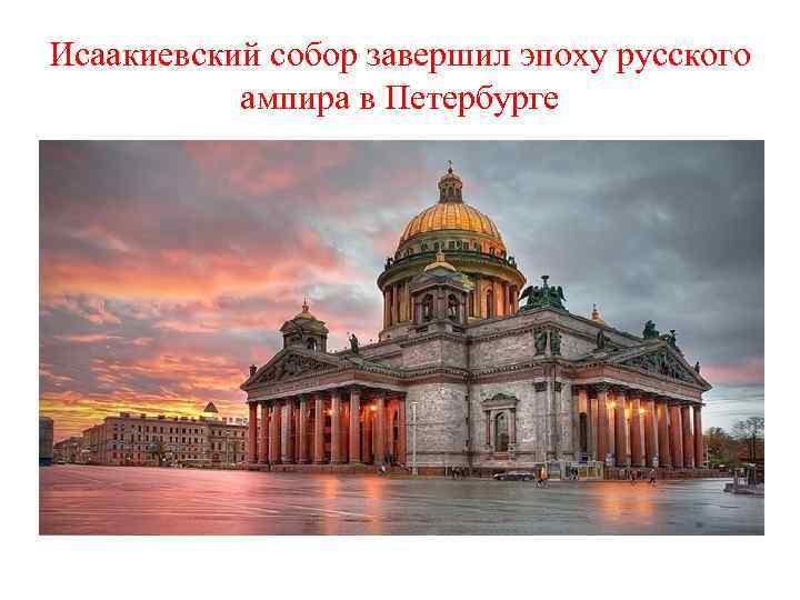 Исаакиевский собор завершил эпоху русского ампира в Петербурге