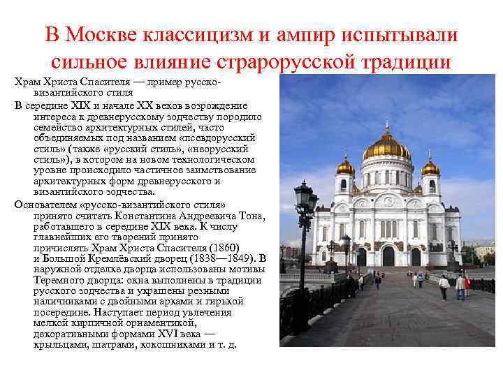 В Москве классицизм и ампир испытывали сильное влияние страрорусской традиции Храм Христа Спасителя —