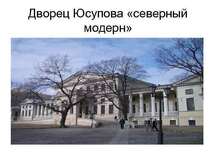 Дворец Юсупова «северный модерн»