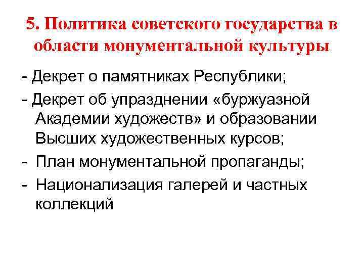 5. Политика советского государства в области монументальной культуры - Декрет о памятниках Республики; -