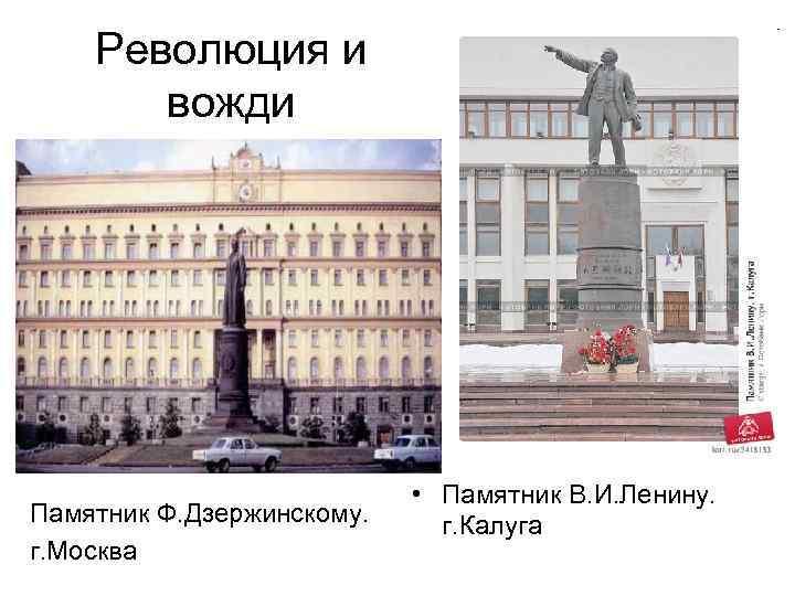 Революция и вожди Памятник Ф. Дзержинскому. г. Москва • Памятник В. И. Ленину. г.