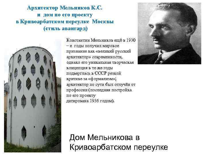 Архитектор Мельников К. С. и дом по его проекту в Кривоарбатском переулке Москвы (стиль
