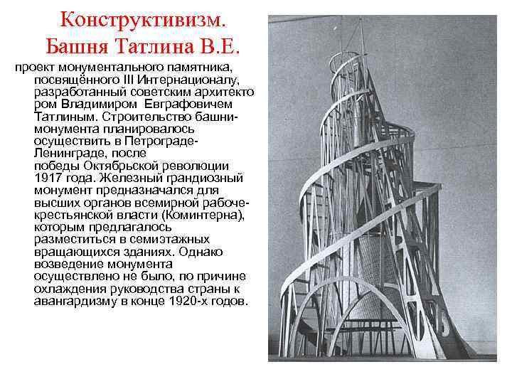 Конструктивизм. Башня Татлина В. Е. проект монументального памятника, посвящённого III Интернационалу, разработанный советским архитекто