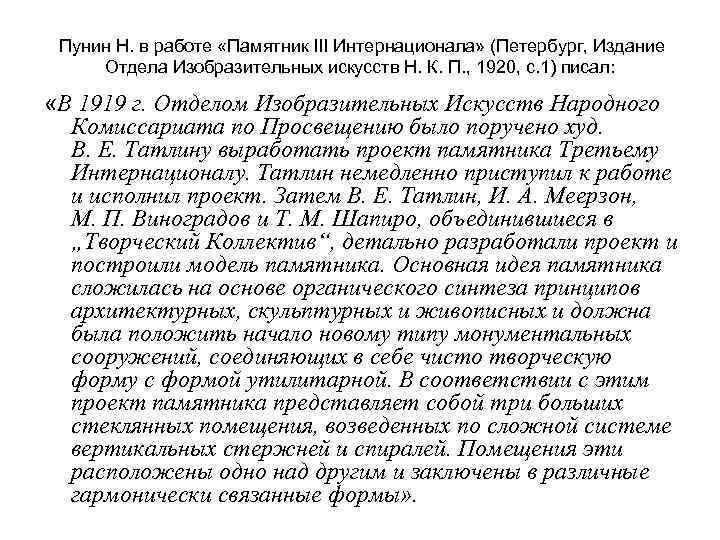 Пунин Н. в работе «Памятник III Интернационала» (Петербург, Издание Отдела Изобразительных искусств Н.