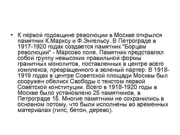 • К первой годовщине революции в Москве открылся памятник К. Марксу и Ф.