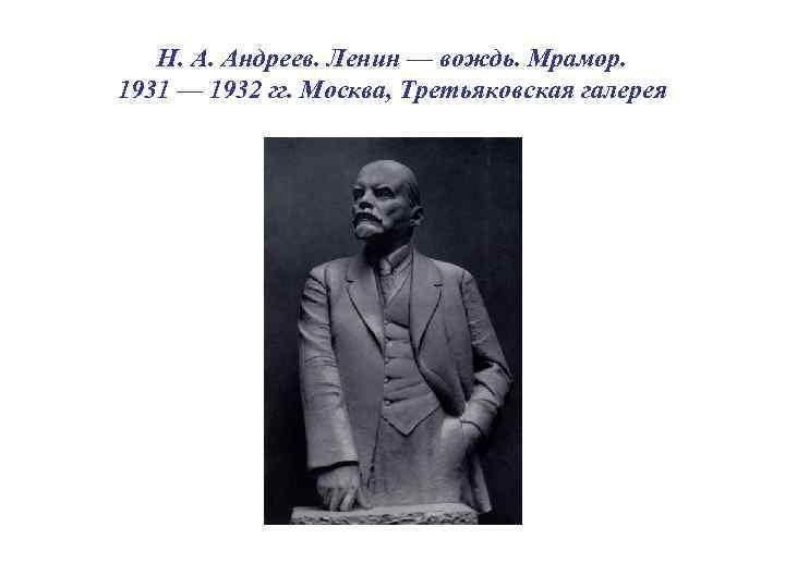 Н. А. Андреев. Ленин — вождь. Мрамор. 1931 — 1932 гг. Москва, Третьяковская галерея