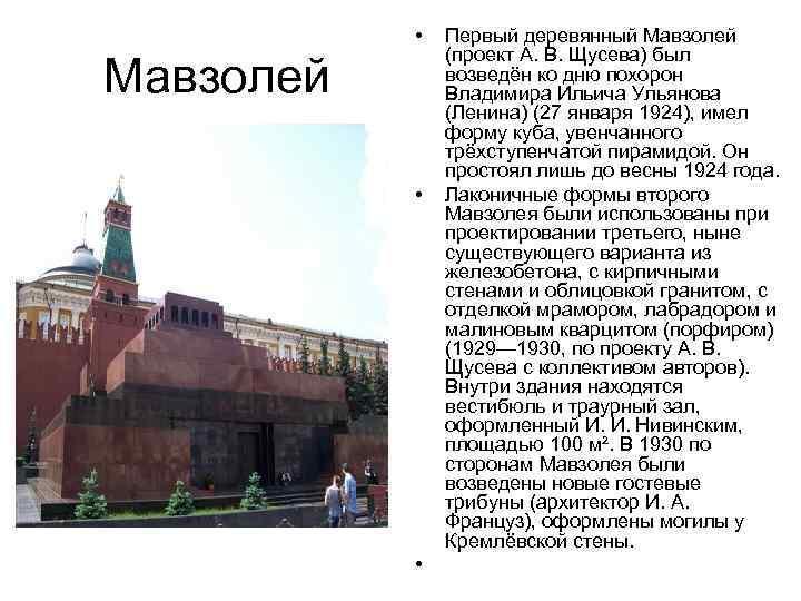 • Мавзолей • • Первый деревянный Мавзолей (проект А. В. Щусева) был возведён