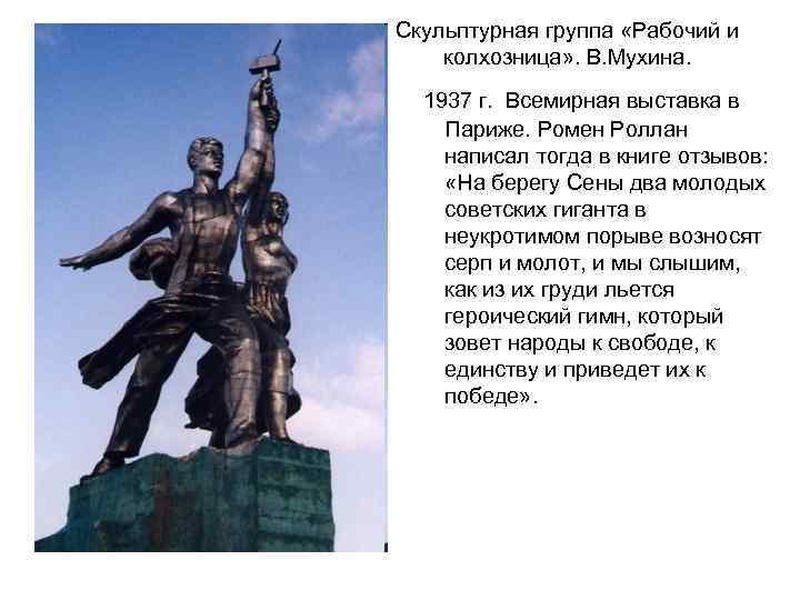 Скульптурная группа «Рабочий и колхозница» . В. Мухина. 1937 г. Всемирная выставка в Париже.