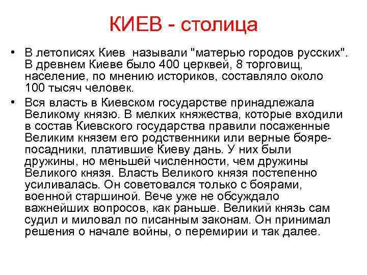 КИЕВ - столица • В летописях Киев называли