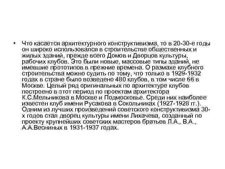 • Что касается архитектурного конструктивизма, то в 20 -30 -е годы он широко