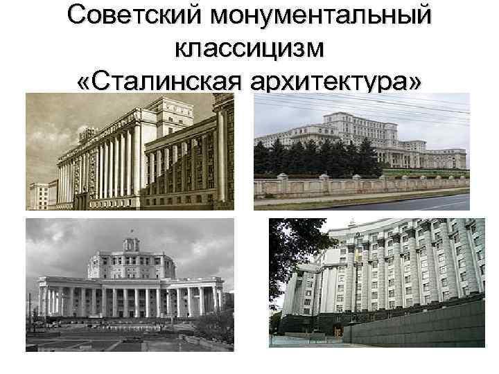 Советский монументальный классицизм «Сталинская архитектура»