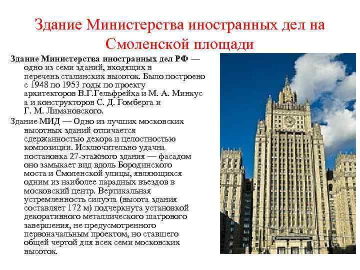 Здание Министерства иностранных дел на Смоленской площади Здание Министерства иностранных дел РФ — одно