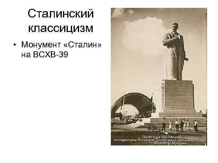 Сталинский классицизм • Монумент «Сталин» на ВСХВ-39