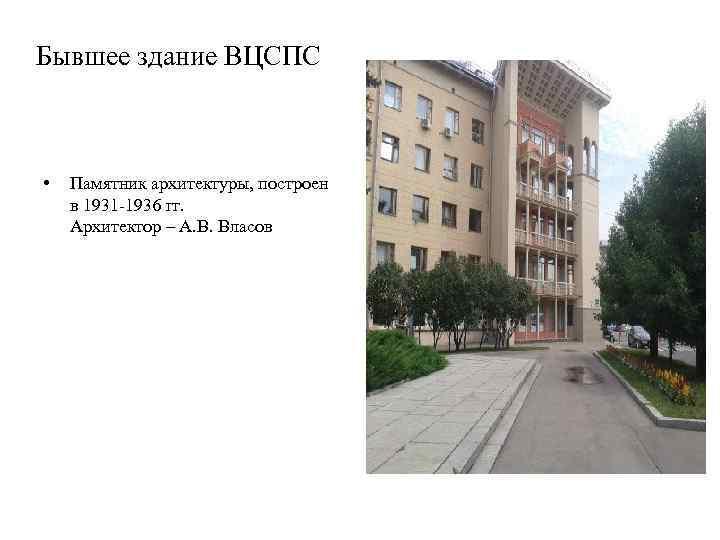 Бывшее здание ВЦСПС • Памятник архитектуры, построен в 1931 -1936 гг. Архитектор – А.