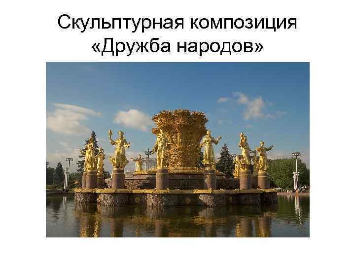 Скульптурная композиция «Дружба народов»