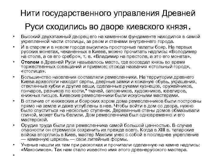 Нити государственного управления Древней Руси сходились во дворе киевского князя. • • Высокий двухэтажный