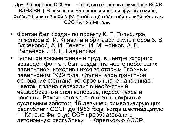 «Дружба народов СССР» — это один из главных символов ВСХВВДНХ-ВВЦ. В нём были