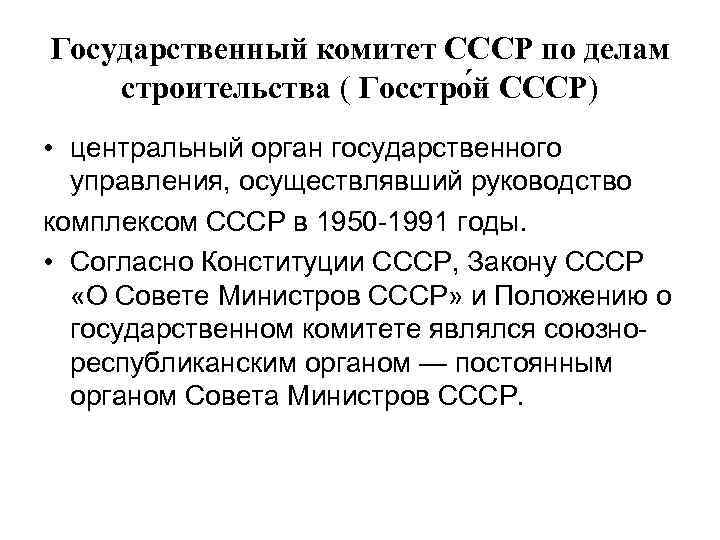 Государственный комитет СССР по делам строительства ( Госстро й СССР) • центральный орган государственного