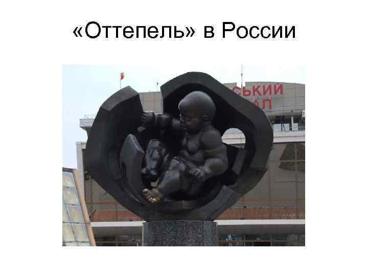 «Оттепель» в России