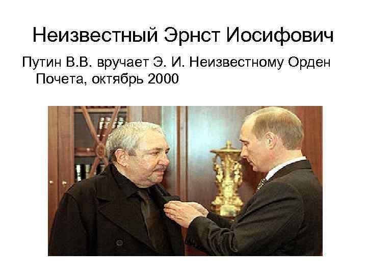 Неизвестный Эрнст Иосифович Путин В. В. вручает Э. И. Неизвестному Орден Почета, октябрь 2000