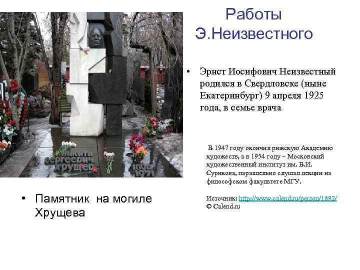 Работы Э. Неизвестного • Эрнст Иосифович Неизвестный родился в Свердловске (ныне Екатеринбург) 9 апреля