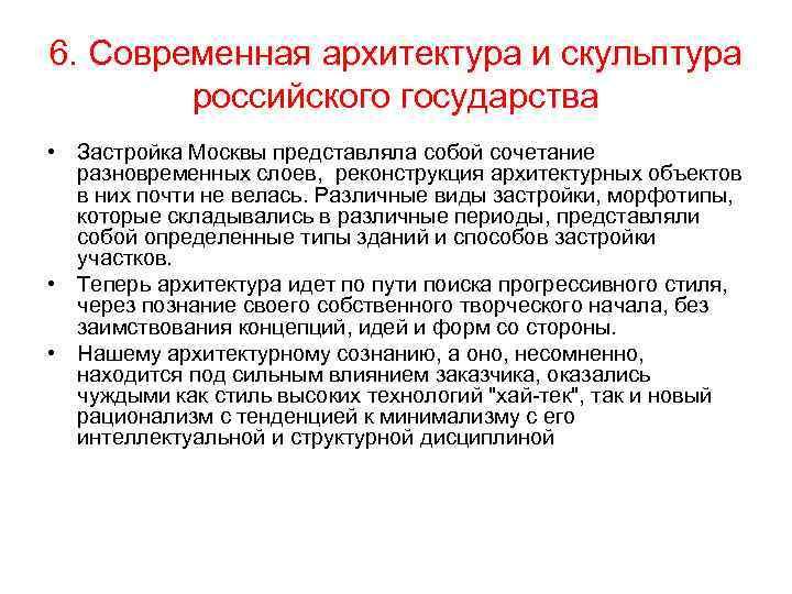 6. Современная архитектура и скульптура российского государства • Застройка Москвы представляла собой сочетание разновременных