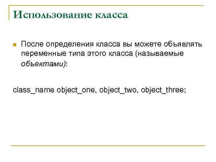 Использование класса n После определения класса вы можете объявлять переменные типа этого класса (называемые