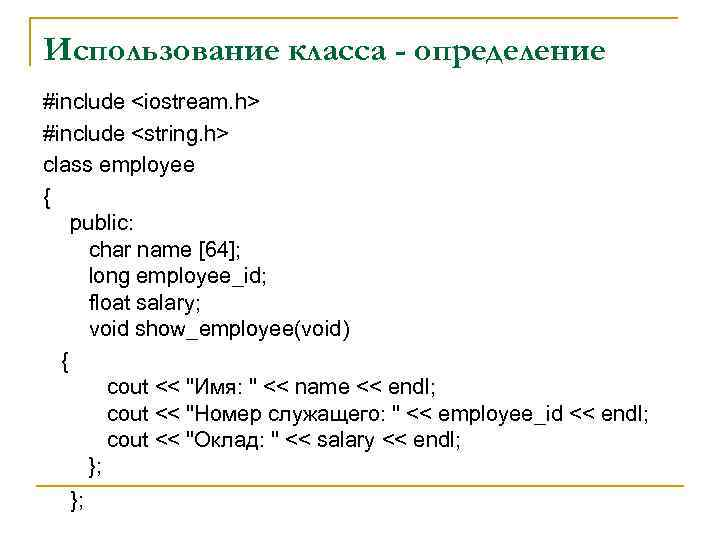 Использование класса - определение #include <iostream. h> #include <string. h> class employee { public: