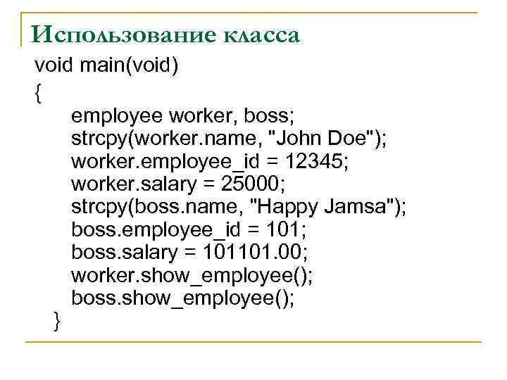 Использование класса void main(void) { employee worker, boss; strcpy(worker. name,