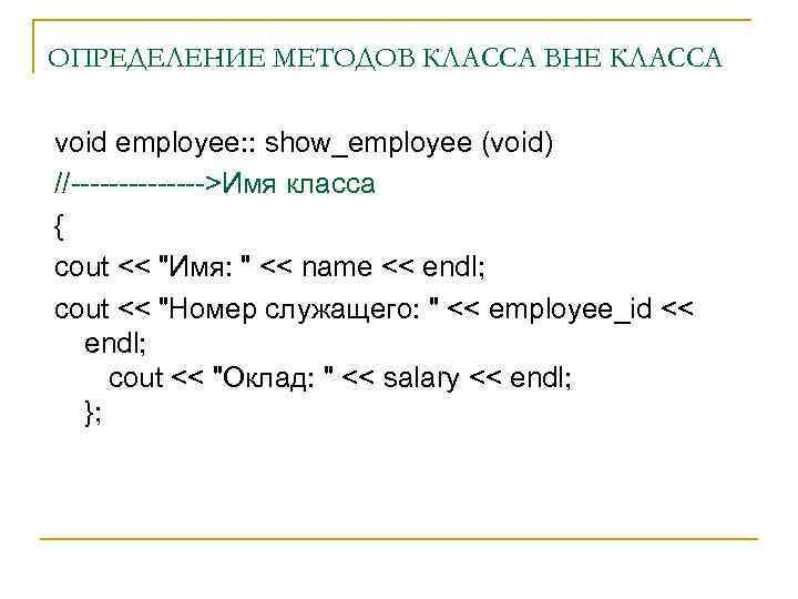 ОПРЕДЕЛЕНИЕ МЕТОДОВ КЛАССА ВНЕ КЛАССА void employee: : show_employee (void) //------->Имя класса { сout