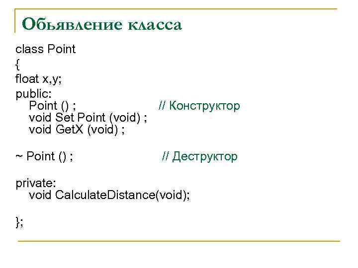 Обьявление класса class Point { float x, y; public: Point () ; // Конструктор