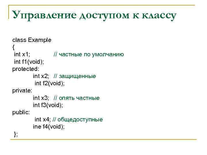 Управление доступом к классу class Example { int x 1; // частные по умолчанию