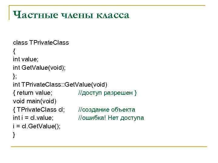 Частные члены класса class TPrivate. Class { int value; int Get. Value(void); }; int