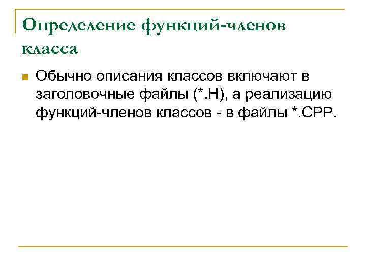 Определение функций-членов класса n Обычно описания классов включают в заголовочные файлы (*. H), а